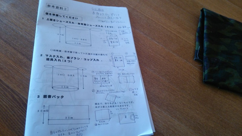 参考資料_作り方_図_簡単_小学校
