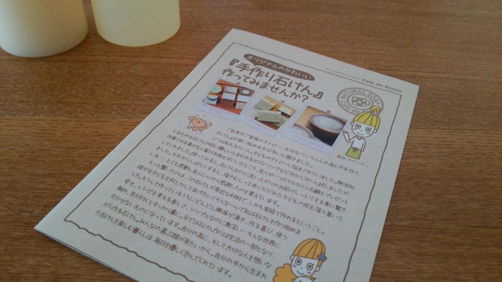 石鹸_手作り_材料_道具_初心者