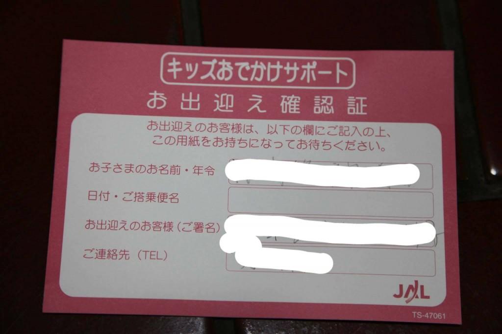 JAL_キッズおでかけサポート_スマイルサポート_乗り継ぎ_2区間